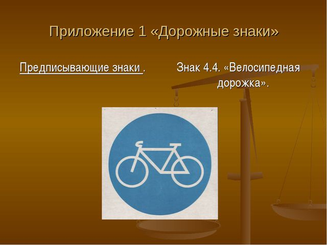 Приложение 1 «Дорожные знаки» Предписывающие знаки . Знак 4.4. «Велосипедная...