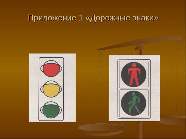 Приложение 1 «Дорожные знаки»