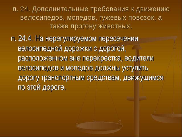 п. 24. Дополнительные требования к движению велосипедов, мопедов, гужевых пов...