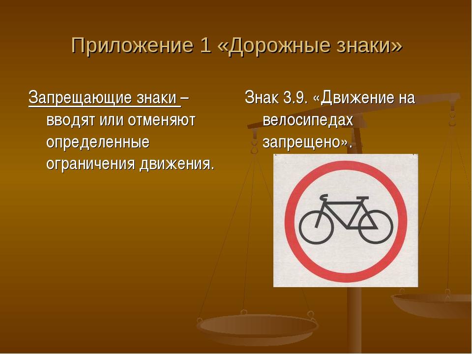 Приложение 1 «Дорожные знаки» Запрещающие знаки – вводят или отменяют определ...