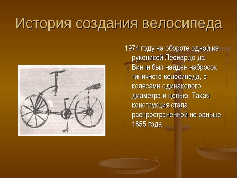 История создания велосипеда 1974 году на обороте одной из рукописей Леонардо...