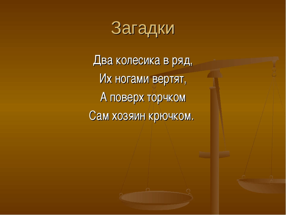 Загадки Два колесика в ряд, Их ногами вертят, А поверх торчком Сам хозяин крю...
