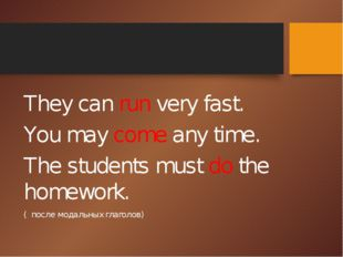 They can run very fast. You may come any time. The students must do the home