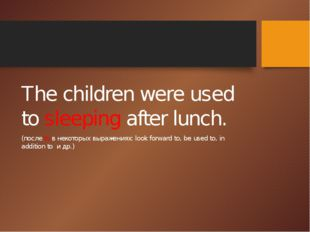The children were used to sleeping after lunch. (после to в некоторых выраже