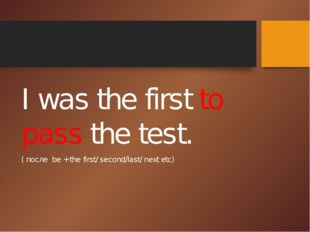 I was the first to pass the test. ( после be + the first/ second/last/ next