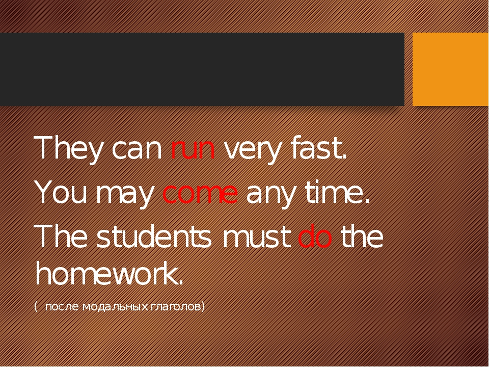 They can run very fast. You may come any time. The students must do the home...
