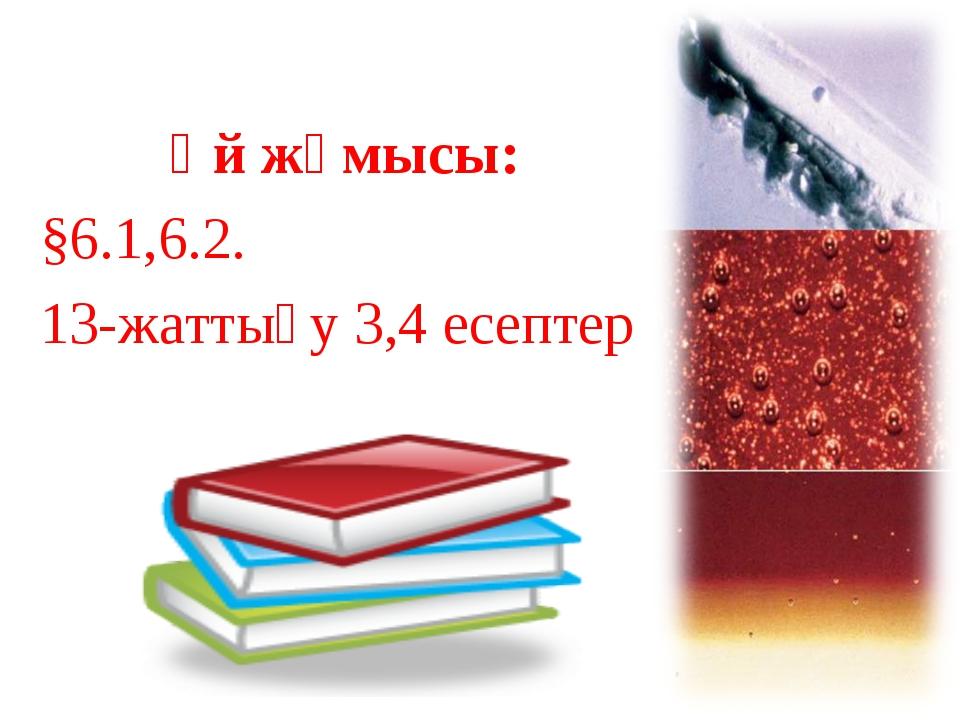 Үй жұмысы: §6.1,6.2. 13-жаттығу 3,4 есептер