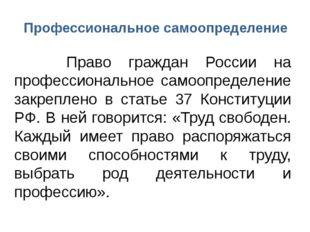 Профессиональное самоопределение Право граждан России на профессиональное сам
