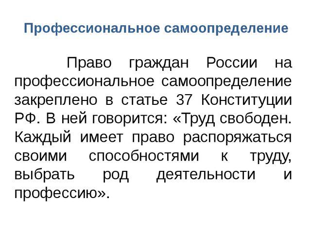 Профессиональное самоопределение Право граждан России на профессиональное сам...