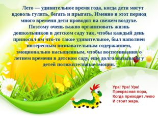 Лето — удивительное время года, когда дети могут вдоволь гулять, бегать и пры