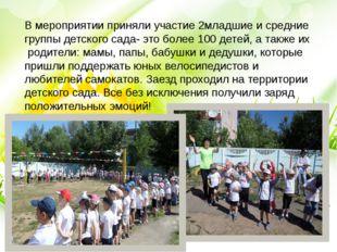 В мероприятии приняли участие 2младшие и средние группы детского сада- это бо