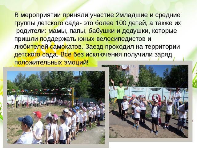 В мероприятии приняли участие 2младшие и средние группы детского сада- это бо...