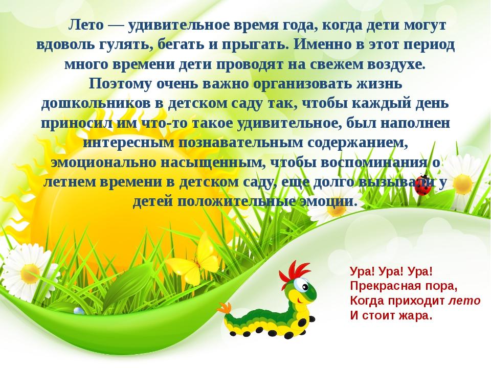 Лето — удивительное время года, когда дети могут вдоволь гулять, бегать и пры...