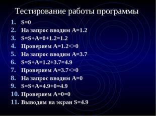 Тестирование работы программы S=0 На запрос вводим А=1.2 S=S+A=0+1.2=1.2 Пров