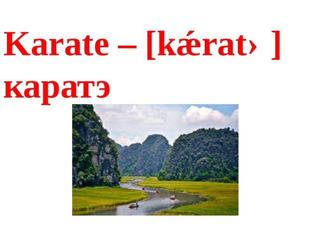 Karate – [kǽratə] каратэ