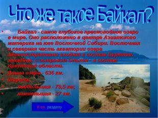 Байкал - самое глубокое пресноводное озеро в мире. Оно расположено в центре