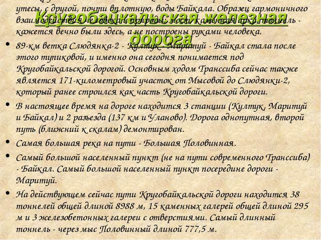 """Кругобайкальская железная дорога """"Несокрушимый памятник 19 века"""". С одной сто..."""