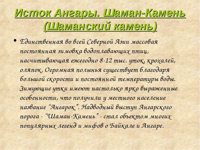 Исток Ангары. Шаман-Камень (Шаманский камень) Единственная во всей Северной А...