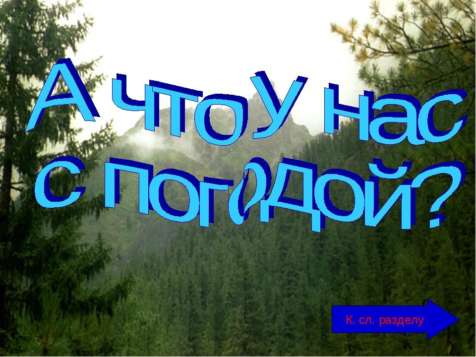 К. сл. разделу