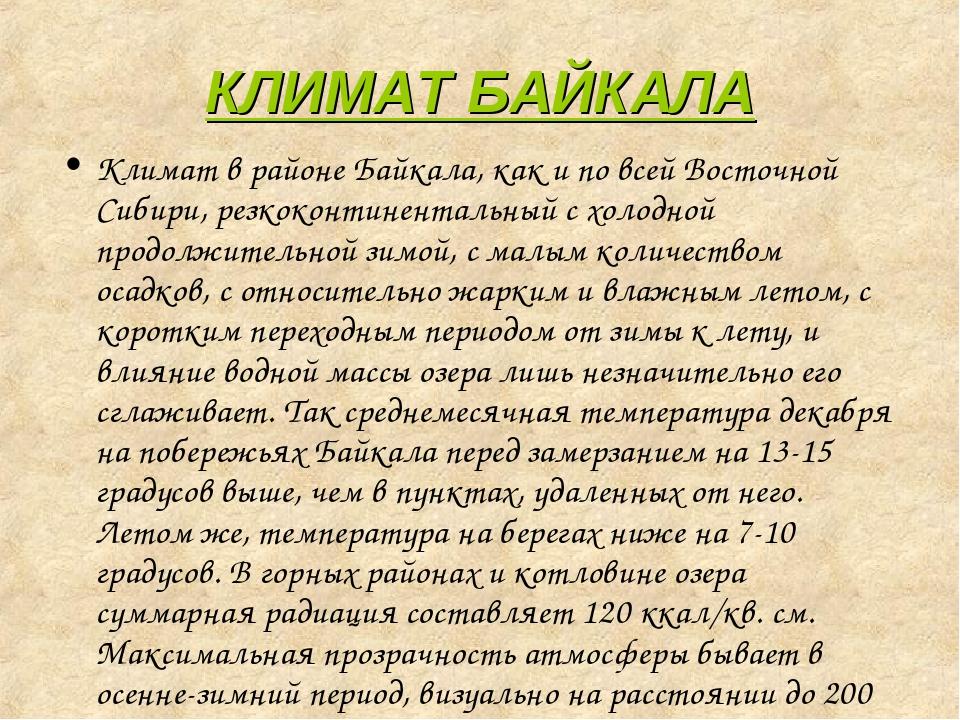 КЛИМАТ БАЙКАЛА Климат в районе Байкала, как и по всей Восточной Сибири, резко...