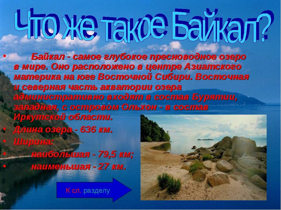 Байкал - самое глубокое пресноводное озеро в мире. Оно расположено в центре...