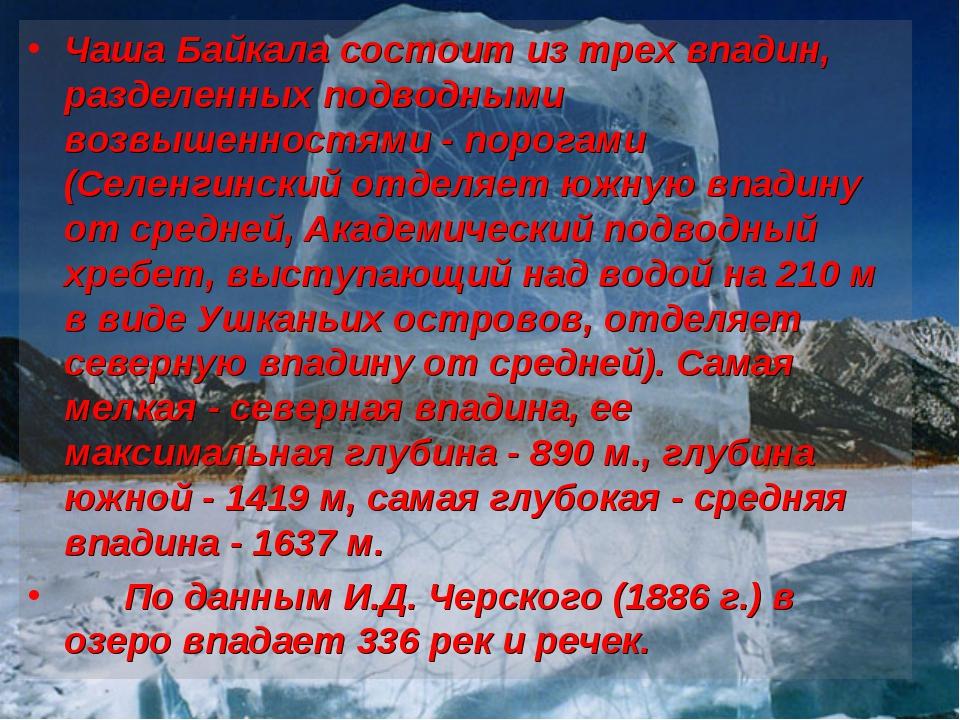 Чаша Байкала состоит из трех впадин, разделенных подводными возвышенностями -...