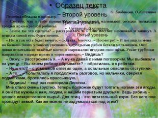Пожалейте рябину! О. Богданова, О.Калинина Леночка вбежала в комнату. – Смотр
