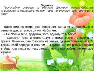 Задание Прочитайте отрывок из рассказа Дмитрия Мамина-Сибиряка «Приёмыш» и об