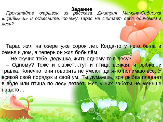 Задание Прочитайте отрывок из рассказа Дмитрия Мамина-Сибиряка «Приёмыш» и об...