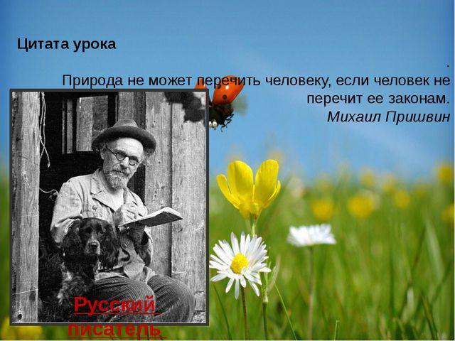 Цитата урока . Природа не может перечить человеку, если человек не перечит е...