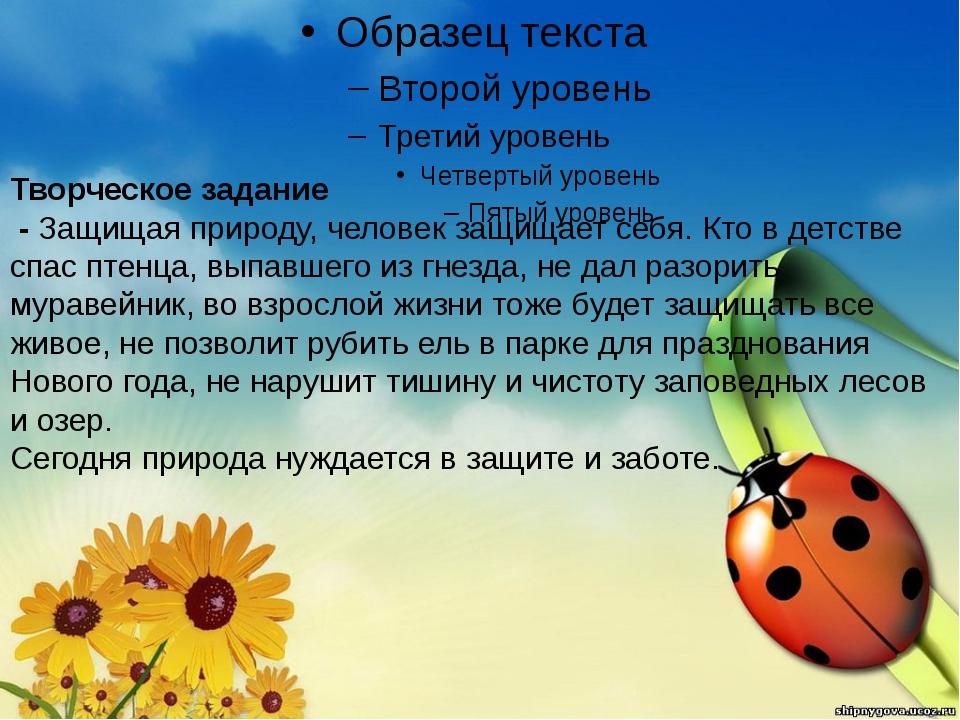 Творческое задание -Защищая природу, человек защищает себя. Кто в детстве сп...
