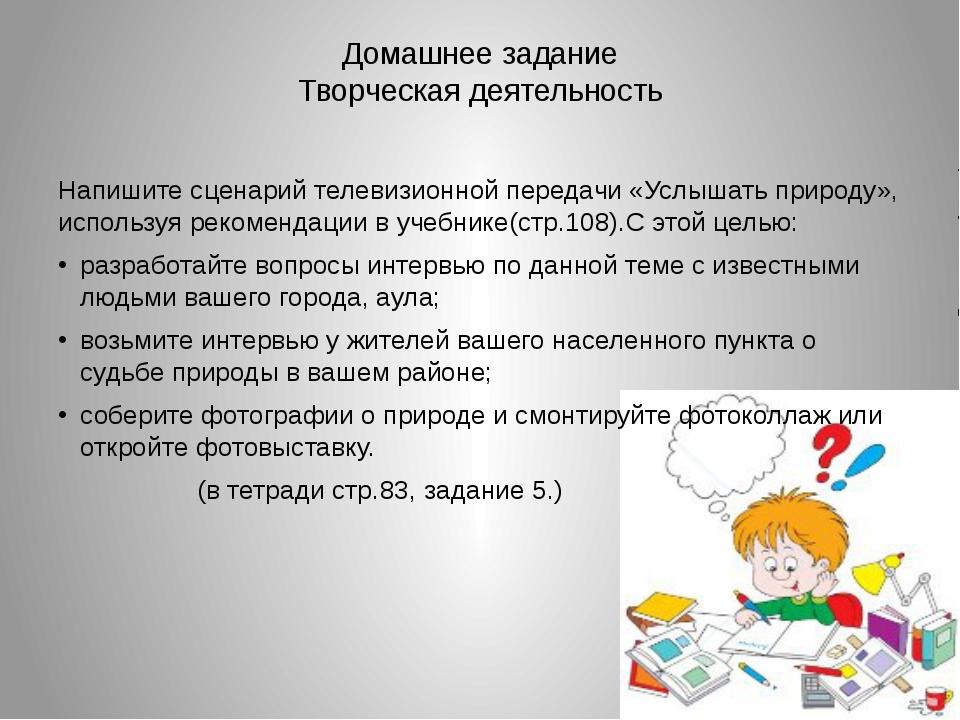 Домашнее задание Творческая деятельность Напишите сценарий телевизионной пер...