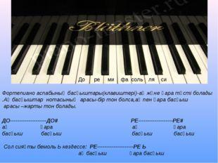 До ре ми фа соль ля си Фортепиано аспабының басқыштары(клавиштері)-ақ және қа