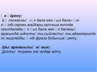 Ән үйрену: Б.Әлімжанның «Ұл бала мен қыз бала» әні-көңілді,сергек,жайдары,орт