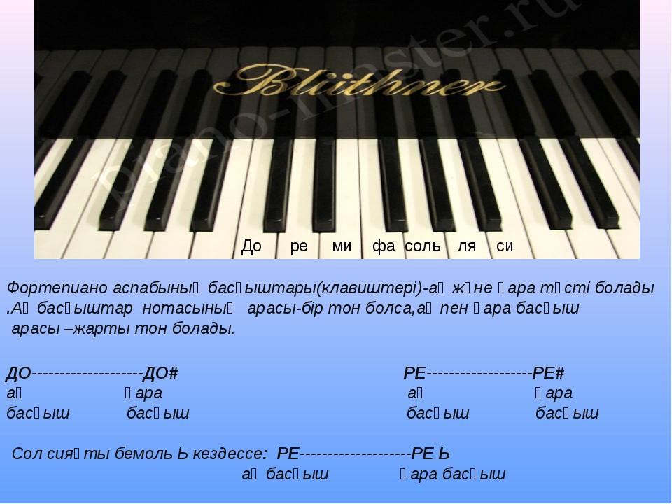 До ре ми фа соль ля си Фортепиано аспабының басқыштары(клавиштері)-ақ және қа...