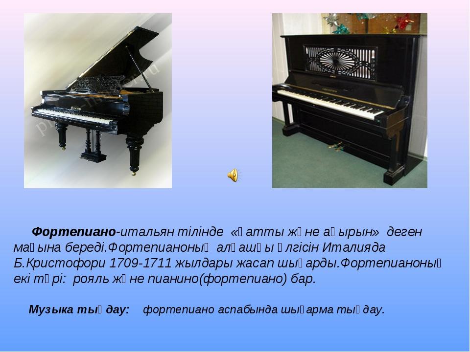 Фортепиано-итальян тілінде «қатты және ақырын» деген мағына береді.Фортепиан...