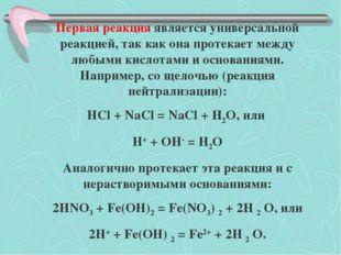 Первая реакция является универсальной реакцией, так как она протекает между л