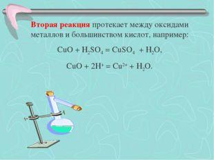 Вторая реакция протекает между оксидами металлов и большинством кислот, напри