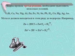 Чтобы прошла третья реакция, необходимо выполнить несколько условий. 1).K, Ca