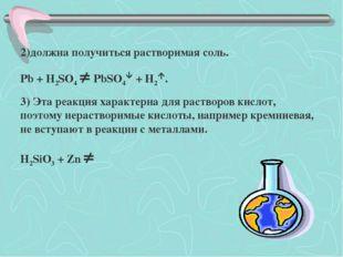 2)должна получиться растворимая соль. Pb + H2SO4  PbSO4 + H2. 3) Эта реакц