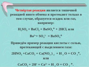 Четвёртая реакция является типичной реакцией иного обмена и протекают только