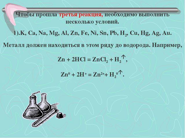 Чтобы прошла третья реакция, необходимо выполнить несколько условий. 1).K, Ca...