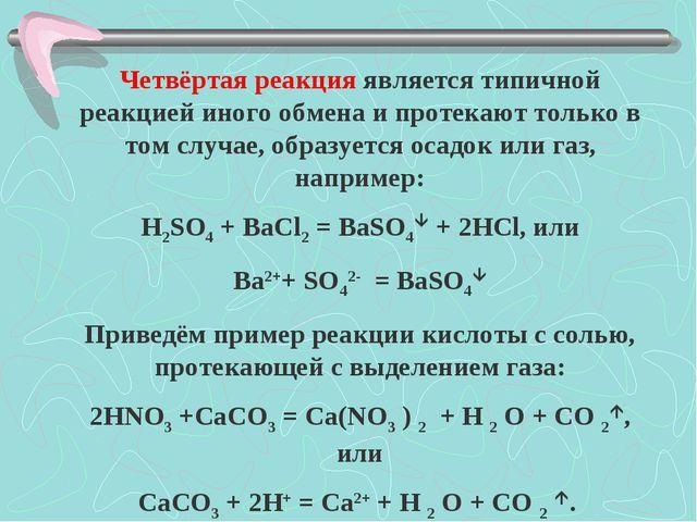 Четвёртая реакция является типичной реакцией иного обмена и протекают только...