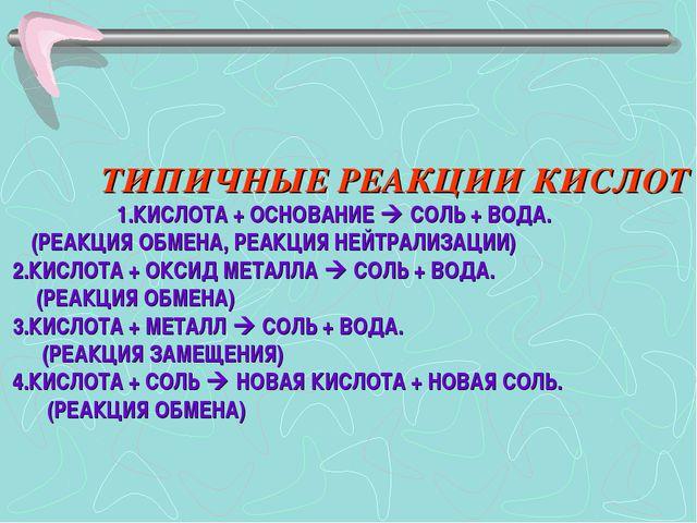 ТИПИЧНЫЕ РЕАКЦИИ КИСЛОТ КИСЛОТА + ОСНОВАНИЕ  СОЛЬ + ВОДА. (РЕАКЦИЯ ОБМЕНА,...