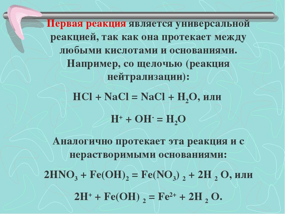 Первая реакция является универсальной реакцией, так как она протекает между л...