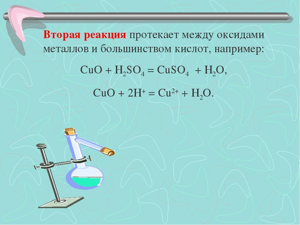 Вторая реакция протекает между оксидами металлов и большинством кислот, напри...