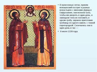 В преклонных летах, приняв монашеский постриг в разных монастырях с именами Д