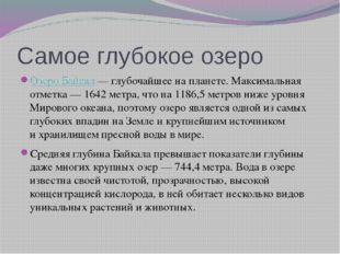 Самое глубокое озеро  Озеро Байкал— глубочайшее напланете. Макси