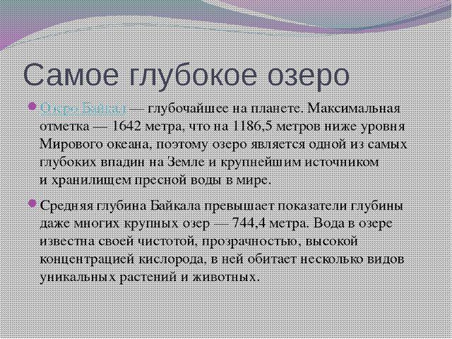 Самое глубокое озеро  Озеро Байкал— глубочайшее напланете. Макси...