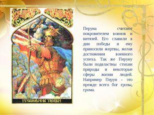 Перуна считают покровителем воинов и витязей. Его славили в дни победы и ему